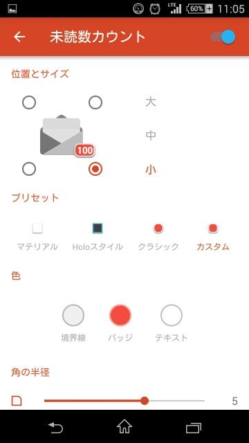 Andoroidアプリ「Nova Launcher」