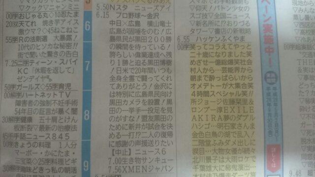 7月6日中国新聞のタテ読み