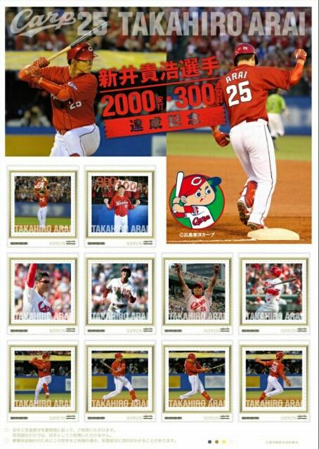 カープ新井2000安打・300本塁打達成記念オリジナルフレーム切手セット