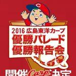2016 広島東洋カープ優勝パレード・優勝報告会