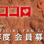カープファンクラブ2017「コイココロ」