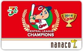 広島県ご当地nanacoカード(カープ優勝記念デザイン)