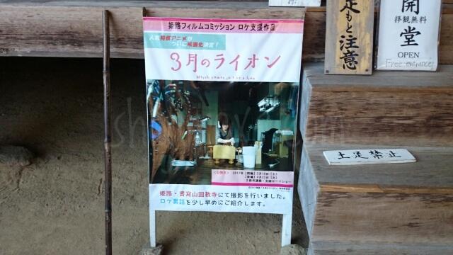 書写山・円教寺・食堂・3月のライオン
