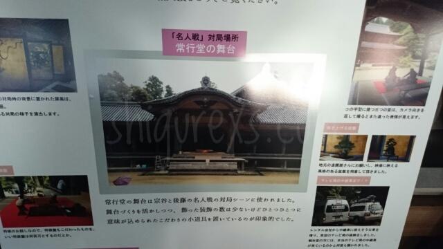 書写山・円教寺・常行堂・3月のライオン