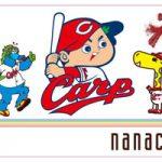 2017年度版カープnanacoカード