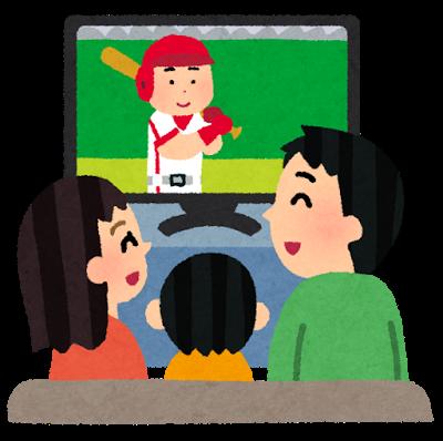 テレビで野球観戦