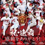 広電・カープ2017年優勝記念乗車券