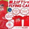 広島東洋カープ公認「中国新聞 胴上げTシャツ 2017 FLYING CARP V8」