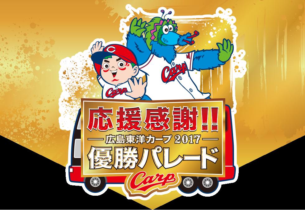 広島東洋カープ2017年優勝パレード