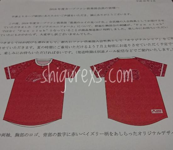 カープファン倶楽部お詫びシャツ