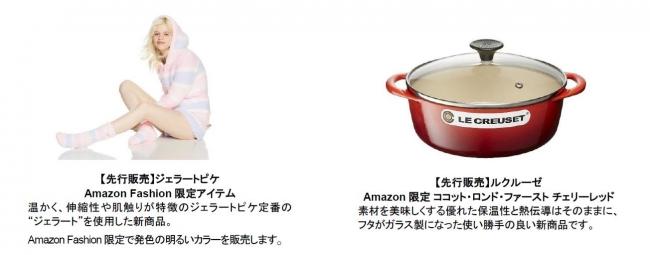 Amazonプライデー