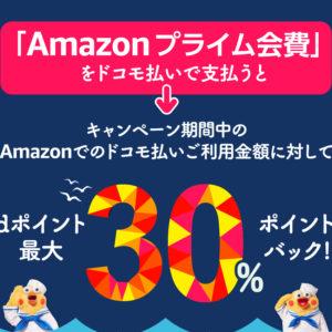 Amazon×ドコモ払い1周年キャンペーン