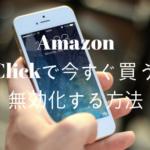 Amazon「1-Click注文」を無効化する方法