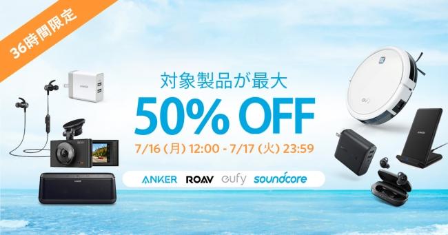 Amazonプライムデー「Anker製品52つが最大50%OFF」