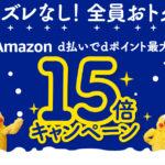 Amazon d払いdポイント最大15倍プレゼント キャンペーン