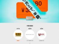 Origami Pay「オリガミで、半額」キャンペーン