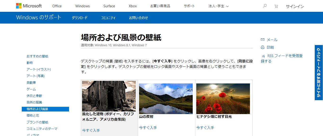 Windowsスポットライトの画像