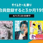 Kindle Unlimited 今会員登録すると『199円』で3ヶ月利用可能