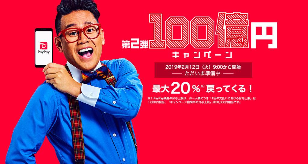 第2弾100億円キャンペーン